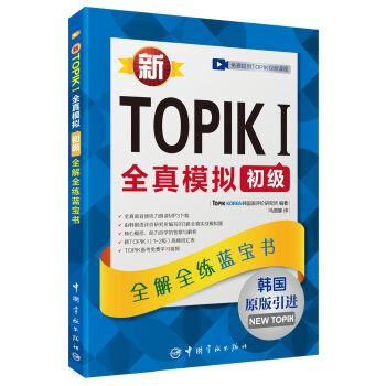 新TOPIK I全真模拟初级:全解全练蓝宝书(赠听力音频,视频学习课程下载,沪江学习卡)