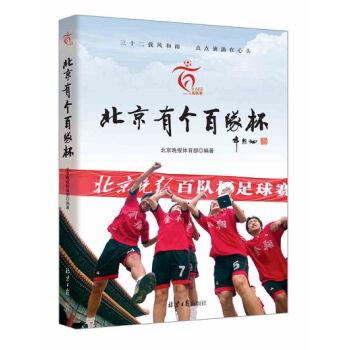 北京有个百队杯 (北京女足主教练刘英 前中国足协主席年潍泗限量签名版)随机