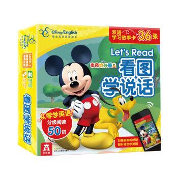乐乐趣 米奇妙妙屋看图学说话 初级50词(盒装)/迪士尼英语双语学习故事卡