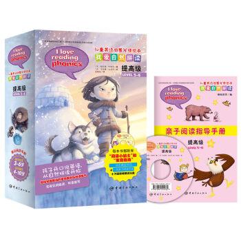 儿童英语启蒙分级绘本·我爱自然拼读·提高级(含16册图书 1张CD 1本亲子阅读手册) [4-10岁]