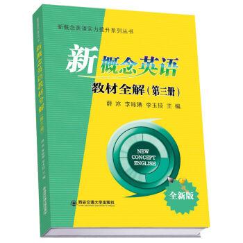 新概念英语教材全解(第三册) 英语教辅 英语学习经典教材