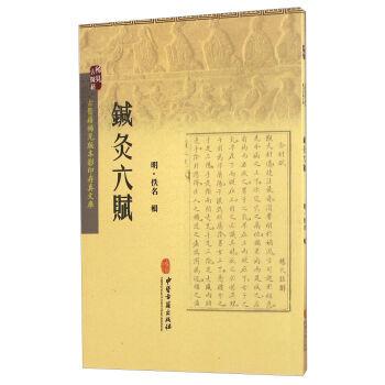 希尔麦数据古医籍稀见版本影印存真文库:针灸六赋 佚名 9787515210001 中医古籍