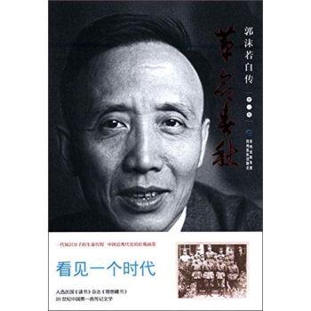 革命春秋-郭沫若自传(第3卷)
