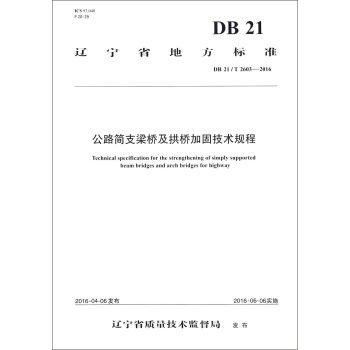 公路简支梁桥及拱桥加固技术规程(DB21\\\\\\\\T2603-2016)/辽宁省地方标准