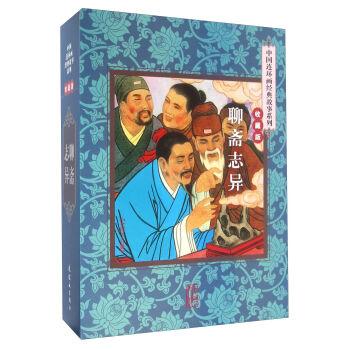 聊斋志异(收藏版 套装共45册)
