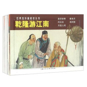 乾隆游江南(套装全五册)