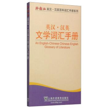 外教社英汉·汉英百科词汇手册系列:英汉·汉英文学词汇手册  [An English-Chinese-English Giossary of Literature]