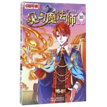 见习魔法师(10 漫画版)/中国卡通漫画书