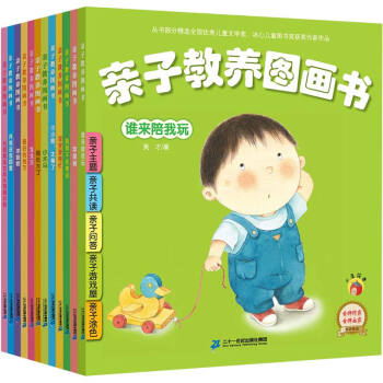 正版现货 亲子教养图画书--妈妈不在身边 等(全12册)幼儿习惯养成 早教绘本图画书 亲
