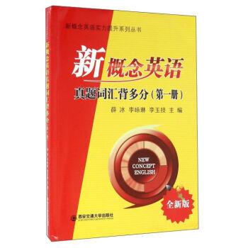 新概念英语真题词汇背多分-(册)-全新版 薛冰,李咏琳,李玉技 9787560584638