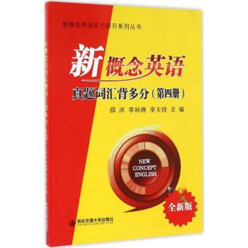 新概念英语真题词汇背多分(全新版)第4册 薛冰李咏琳李玉技主编 英语与其他外语 书籍