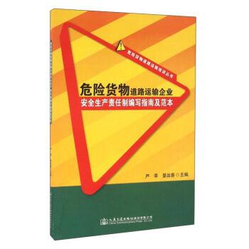 危险货物道路运输企业安全生产责任制编写指南及范本