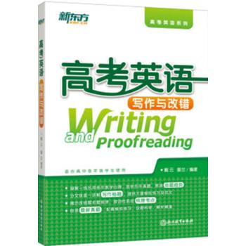 新东方 高考英语写作与改错9787553647210