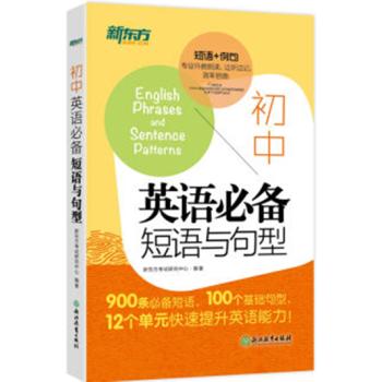 初中英语必备短语与句型 新东方9787553633756