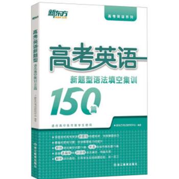 新东方 高考英语新题型:语法填空集训150篇9787553647241