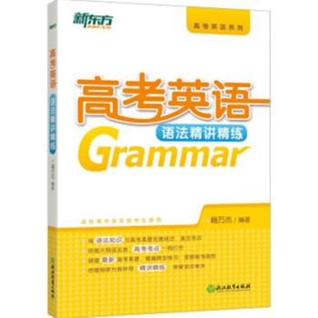 高考英语语法精讲精练 高考英语系列 新东方9787553647180