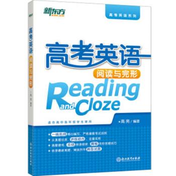 新东方 高考英语阅读与完形9787553647203
