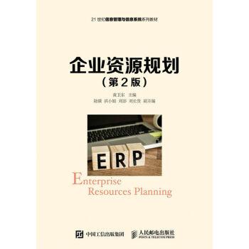 企业资源规划(第2版)
