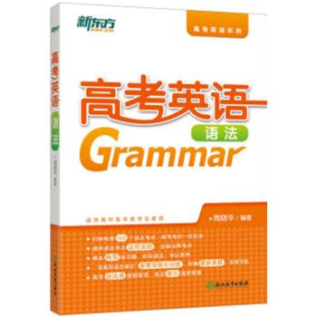 高考英语语法 新东方高中英语语法指导 高考英语系列 新东方9787553647333