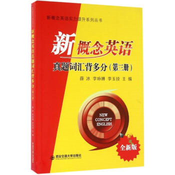 新概念英语真题词汇背多分(全新版)第3册 薛冰李咏琳李玉技主编 英语与其他外语 书籍