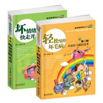 新版 做棒的自己 第二辑(2册)校园小说励志童书校园励志小说青少年阅读儿童文学培养孩子做棒