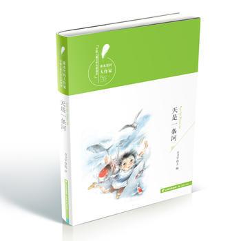 天是一条河-课本里的大作家-中国儿童文学名家读本 方卫平 9787541474231