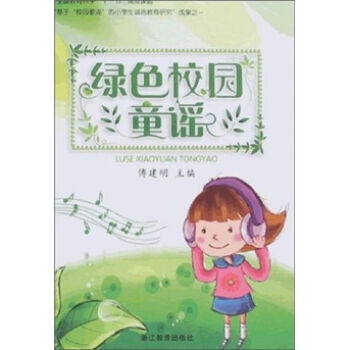 绿色校园童谣 [3-6岁]