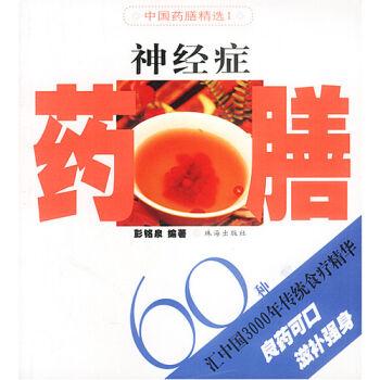 正版RT9787806890165神经症药膳 彭铭泉  珠海出版社