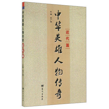 9787509409121 中华英雄人物传奇 蓝天出版社 李广俊 蓝天出版社