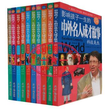 影响孩子一生的中外名人成才故事少儿彩图版全套10册中外名人成才故事 青少年儿童读物