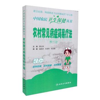 正版现货 中国农民卫生保健丛书 农村常见病症简易疗法 第二版 薛元坤主编 人民卫生出版社