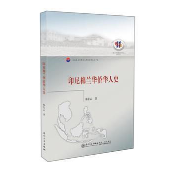 印尼棉兰华侨华人史 杨宏云 9787561563472