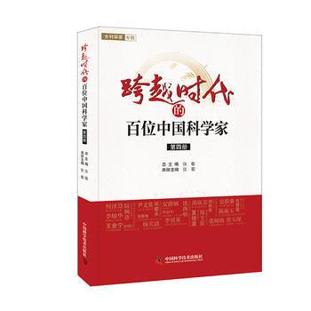 跨越时代的百位中国科学家 (四) 9787504671486