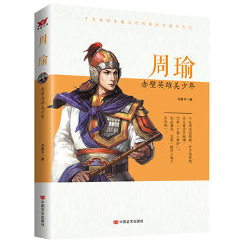 (满79包邮)周瑜:赤壁英雄美少年 9787517115717 中国言实出版社 刘素平