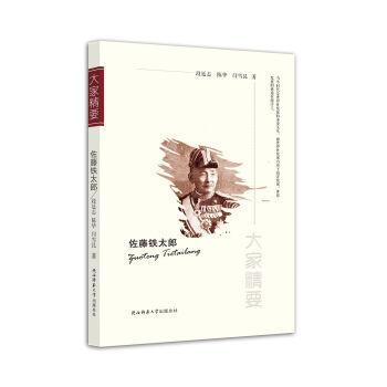 """""""大家精要""""丛书:佐藤铁太郎"""