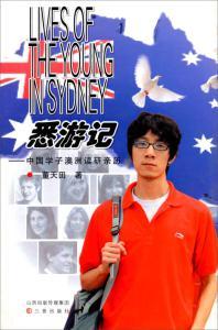悉游记:中国学子澳洲读研亲历