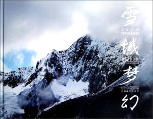 韩玉臣风景艺术摄影作品集:雪域梦幻