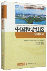 中国和谐社区建设实践与创新书系·中国和谐社区:浔阳模式
