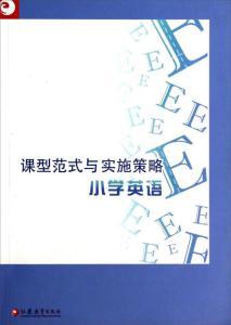 课型范式与实施策略:小学英语