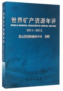 世界矿产资源年评(2011-2012)