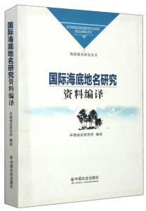 海底地名研究丛书:国际海底地名研究资料编译