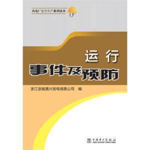 火电厂安全生产系列读本 运行事件及预防