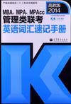 MBA、MPA、MPAcc管理类联考英语词汇速记手册(2014高教版)