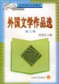 外国文学作品选 (三)