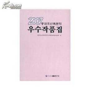 2007中国朝鲜族文学优秀作品集(韩)