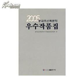 2005中国朝鲜族文学优秀作品集(韩)
