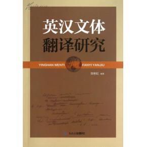 英汉文体翻译研究