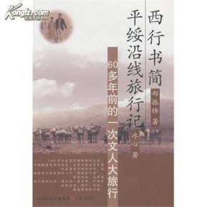 西行书简·平绥沿线旅行记