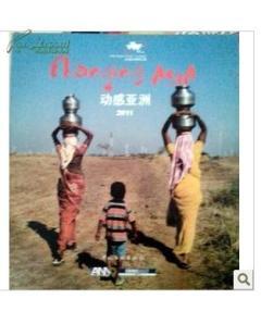 动感亚洲:2011