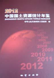 中国国土资源统计年鉴.2012.2012